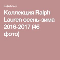 Коллекция Ralph Lauren осень-зима 2016-2017 (46 фото)