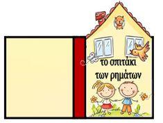 Δημιουργίες από καρδιάς...: Το σπιτάκι των ρημάτων Μία χαριτωμένη κατασκευή με... School Hacks, School Tips, School Staff, Grammar, Teacher, Education, Blog, Crafts, Greek