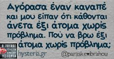 Funny Memes, Jokes, Try Not To Laugh, Greek Quotes, Funny Photos, Just In Case, Wallpapers, Decor, Humor