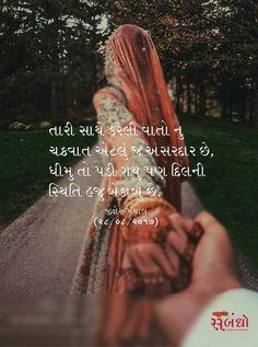 સંબંધો ~ જીજ્ઞેશ પંચાલ Special Love Quotes, True Love Quotes, Love Poems, Me Quotes, My Better Half, Gujarati Quotes, Natural Beauty, I Am Awesome, Magic