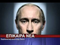 Συγκλονιστική συνέντευξη Πούτιν
