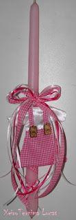 Λαμπάδα με φουστανάκι  Χειροτεχνημα - Handmade