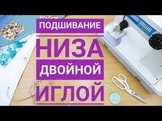 Подшивание низа изделия двойной иглой - YouTube
