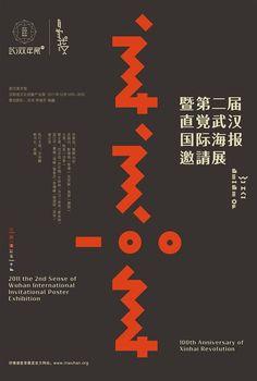 汉字设计 #layout #chinese #typography
