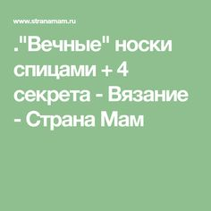 ".""Вечные"" носки спицами + 4 секрета - Вязание - Страна Мам"