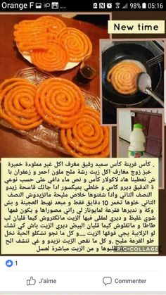 Ramadan Recipes, Sweets Recipes, Cooking Recipes, Arabic Dessert, Arabic Sweets, Tunisian Food, Algerian Recipes, Arabian Food, Home Baking
