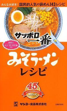 サッポロ一番 みそラーメンレシピ―みんな大好き! 国民的人気の袋めん143レシピ サンヨー食品株式会社, http://www.amazon.co.jp/dp/4072910619/ref=cm_sw_r_pi_dp_Uyaisb0702292