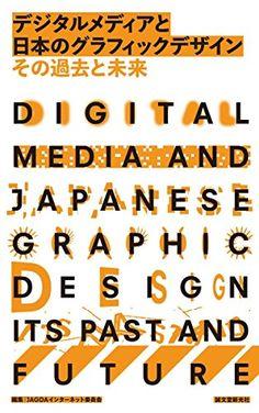 デジタルメディアと日本のグラフィックデザイン その過去と未来   JAGDAインターネット委員会 https://www.amazon.co.jp/dp/441651784X/ref=cm_sw_r_pi_dp_x_3SrgzbVEAKH5Y