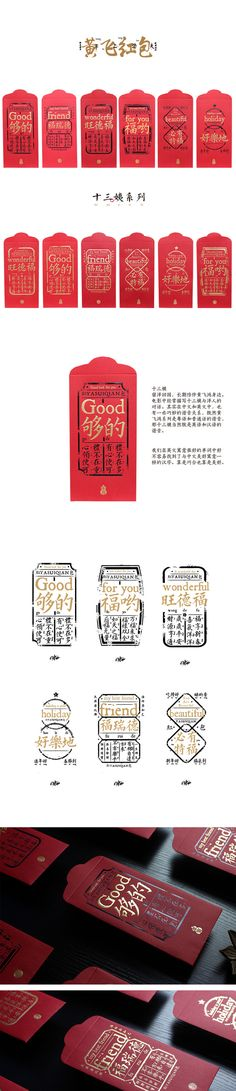 Good thing 2016 New Year red envelopes / Sleight of Hand Chinese Logo, Chinese Typography, Chinese Design, Asian Design, Love Design, Layout Design, Red Packet, New Year Designs, Typo Logo