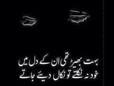 Bohot bheed thi in ke dil mein; Khud na nikaltay to nikaal diye jaatay Poetry Funny, Nice Poetry, My Poetry, Urdu Quotes, Book Quotes, Quotations, Feelings Words, In My Feelings, Baba Bulleh Shah Poetry