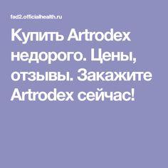 Купить Artrodex недорого. Цены, отзывы. Закажите Artrodex сейчас!