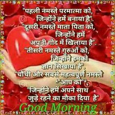 Good Morning Sunrise, Happy Morning, Good Morning Wishes, Morning Prayer Quotes, Morning Prayers, Good Morning Quotes, Good Morning Picture, Good Night Image, Good Morning Images