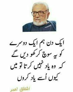 Ise hi to khud garzi kahte hain Jab kaam aaye to yaad aati hai Inspirational Quotes In Urdu, Best Quotes In Urdu, Ali Quotes, People Quotes, Urdu Quotes, Quotations, Qoutes, Positive Quotes, Urdu Funny Poetry