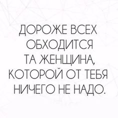 Russian Humor, Russian Quotes, Words Quotes, Sayings, Funny Phrases, Expressions, Free Quotes, Love Poems, Quote Posters