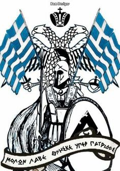 (ΚΤ) Greek Independence, Greek Mythology Tattoos, Greek Flag, Greek Warrior, Cradle Of Civilization, Ancient Greece, Coat Of Arms, Vintage Posters, Macedonia