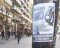kARTson: Αντιεμβολιαστές γέμισαν το κέντρο της Θεσσαλονίκης... Street View