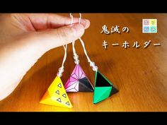 折り紙 キーホルダーの作り方 鬼滅の刃 Kimetunoyaiba Youtube 折り紙 アクセサリー キーホルダー 作り方 折り紙