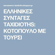 ΕΛΛΗΝΙΚΕΣ  ΣΥΝΤΑΓΕΣ  TAXIDIOTHS:  ΚΟΤΟΠΟΥΛΟ ΜΕ ΤΟΥΡΣΙ