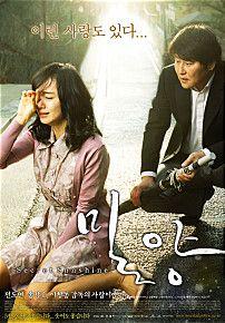 밀양 Secret Sunshine, 2007