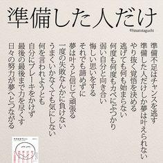 ずいぶん昔ですが、今日は母校の受験日だった気がします。受験生の方は最後まで諦めずに頑張ってください!. . . . #準備した人だけ#夢#叶える #就活 #準備不足#受験#モニグラ#勉強垢 #詩#日本語勉強#そのままでいい
