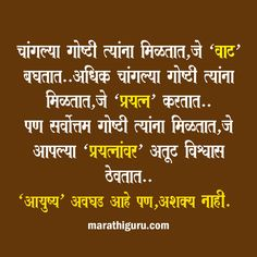 Good Morning Marathi quotes With Images Marathi Thoughts On Life, Marathi Quotes On Life, Good Thoughts About Life, Marathi Poems, Way Of Life, Hindi Quotes, Qoutes, Positive Quotes For Life Motivation, Motivational Quotes For Life