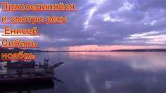 Присоединяйся и смотри реку Енисей Сибирь ноябрь