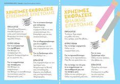 Επίσημη vs Φιλική επιστολή - Χρήσιμες εκφράσεις