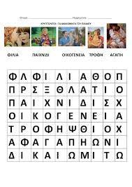 Αποτέλεσμα εικόνας για δικαιωματα του παιδιου Greek Language, Special Education, Words, Blog, Human Rights, Craft, Creative Crafts, Greek, Crafting