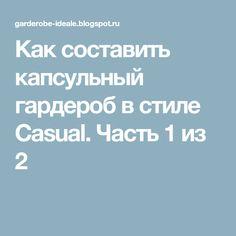 Как составить капсульный гардероб в стиле Casual. Часть 1 из 2