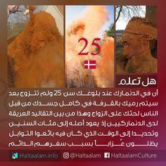 Wisdom Quotes, Book Quotes, Life Quotes, Arabic Funny, Funny Arabic Quotes, Beautiful Disney Quotes, Arabic English Quotes, Beautiful Birthday Cakes, Learning Websites