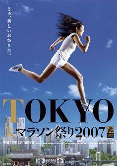 The very first Tokyo marathon: Marathon Posters, Marathon Key, Japan Advertising, Advertising Design, Running Posters, Ad Layout, Keys Art, Sports Day, Japanese Graphic Design