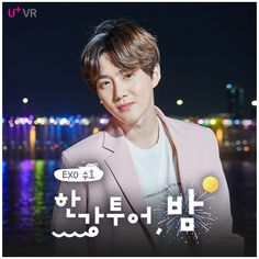 Entertainment Video, Kim Junmyeon, I Feel You, Suho Exo, Photo Editing, Entertaining, Shit Happens, Gallery, Youtube