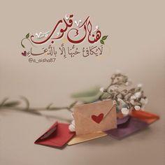 . . . هناك قلوب . ..لا يكافۓ حبها إلا ﺑــ الدعاء .. . . . #صباح السعادة () . . . ________________ #تصاميم_دعوية #تصاميم_اسلامية #رسائل_دعوية #دعوي #دعاء #ديني #دينية #حسنات #الجنة #اسلامية #اسلامي #استغفر_الله #الحمد_لله #اذكار_المسلم #أذكار #ادعية #سبحان_الله #اللهم_جملنا_بأخلاقنا #اذكاري #صباح #استغفر #اذكار_الصباح #اذكار_المساء #ألا_بذكر_الله_تطمئن_القلوب #قروب_مجرد_ناصحات #قرآن #القرآن_الكريم #العفاسي #توكل_على_الله .. . . . by a_aisha87 Kalimah on facebook http://ift.tt/1VXr4dl Kalimah…
