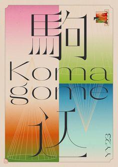 Japan Graphic Design, Graphic Design Print, Graphic Design Typography, Graphic Design Illustration, Graphic Design Inspiration, Logo Design, Poster Fonts, Typography Poster, Chinese Typography