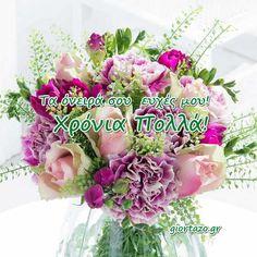 giortazo.gr: Ευχές Ονομαστικής Εορτής Και Γενεθλίων Floral Wreath, Crown, Wreaths, Home Decor, Floral Crown, Corona, Decoration Home, Door Wreaths, Room Decor