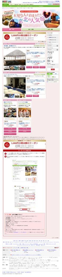 2014/3/3【D】【エリア特集】東北3月 楽天トラベル女性社員が選ぶ!