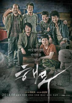 "Sea Fog (해무) Korean Movie (2014) Starring: JYJ's Park ""Micky"" Yoo Chun, Kim Yoon Suk, Han Ye Ri and Lee Hee Joon"