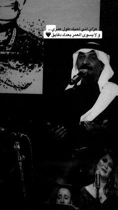عبادي الجوهر Arabic English Quotes, Arabic Love Quotes, Sweet Love Quotes, Love Quotes For Him, Sad Quotes, Life Quotes, Qoutes, Snapchat Quotes, Hypebeast Wallpaper