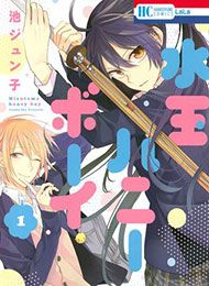 Mizutama Honey Boy manga | Read Mizutama Honey Boy manga online in high quality