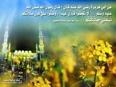اللهم صلّ وسلّم وبارك على محمد وآل محمد