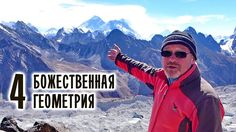 Вид на Эверест - Божественная Геометрия (НЕПАЛ: Пешком на крышу мира #4)