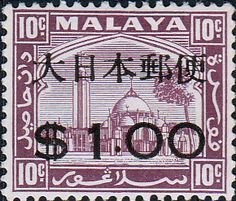 Japanese Occupation of Malaya SG J 295 Fine Mint SG J 295 Scott N38 Other Stamps for collectors Here