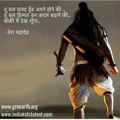 तू बस हिम्मत कर Aghori Shiva, Rudra Shiva, Mahakal Shiva, Krishna Krishna, Shiva Songs, Hanuman Chalisa, Lord Shiva Hd Images, Lord Shiva Hd Wallpaper, Lord Shiva Family