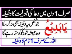 Quran Quotes Inspirational, Islamic Love Quotes, Religious Quotes, Eid Quotes, Imam Ali Quotes, Qoutes, Islamic Page, Islamic Dua, Islamic Phrases