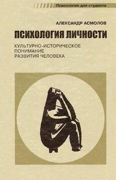 Психология личности. Культурно-историческое понимание развития человека #любовныйроман, #юмор, #компьютеры, #приключения, #путешествия, #образование