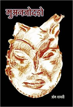 Buy Muanjodaro Book Online at Low Prices in India | Muanjodaro Reviews & Ratings - Amazon.in