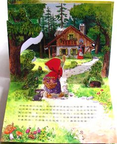 Little Red Riding Hood - 3D Pop-up Book