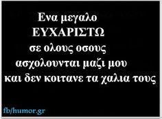 Σοφά, έξυπνα και αστεία λόγια online : Humor.gr All Quotes, True Quotes, Words Quotes, Wise Words, Quotes To Live By, Best Quotes, Sayings, Funny Greek Quotes, Funny Quotes