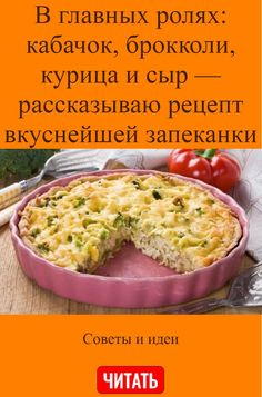 Russian Recipes, Mashed Potatoes, How To Make Money, Unicorn, Food And Drink, Healthy Recipes, Snacks, Patterns, Drinks
