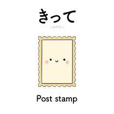 [306] きって | kitte | post stamp